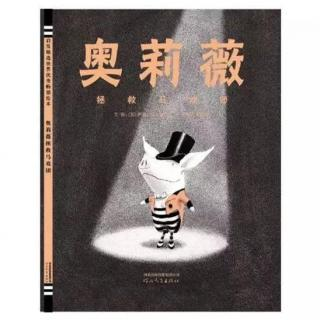 绘本 |《奥莉薇拯救马戏团》-给孩子梦想的力量