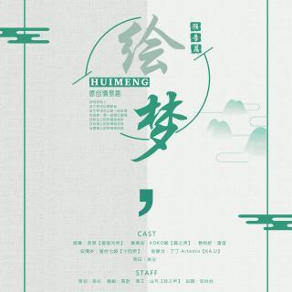 原创百合情景剧《绘梦》预告篇