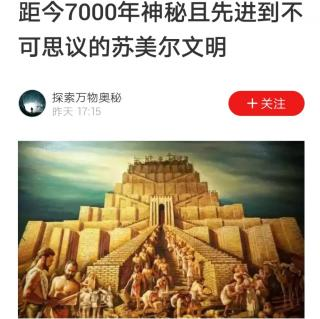 距今7000年神秘且先进到不可思议的苏美尔文明