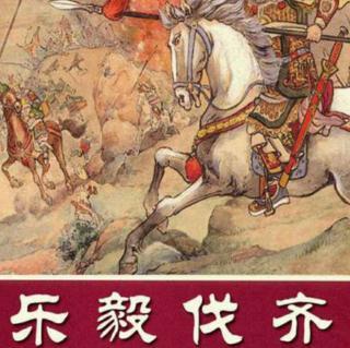 中国历史第七讲——乐毅伐齐(下)