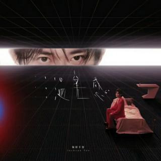 初醒(Outro)-易烊千玺