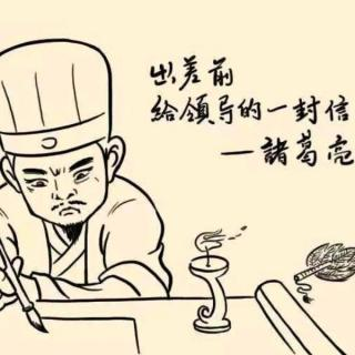 杨老师讲出师表