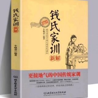 20200106钱氏家训P110-114