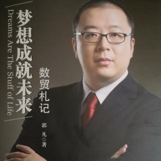 郭凡•梦想成就未来(一)