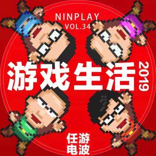 游戏生活2019|Vol.34