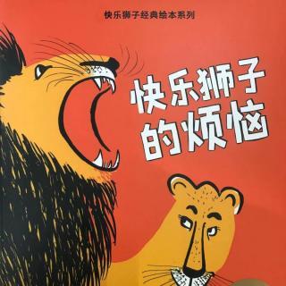 快乐狮子的烦恼