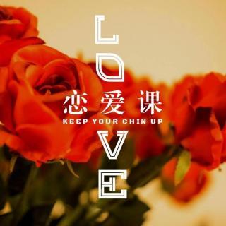 恋爱课6-无常:未来无常,此刻就是奖赏