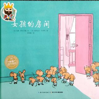 精选绘本阅读《女孩的房间》