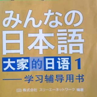 みんなの日本語第五8課単語