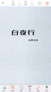 《白夜行》 东野圭吾 第七章 2
