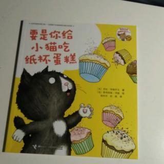 要是你给小猫吃纸杯蛋糕