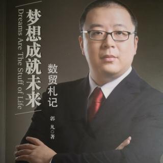 郭凡•梦想成就未来(四)
