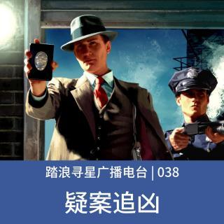 038 - 疑案追凶