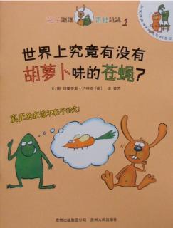 世界上究竟有没有胡萝卜味的苍蝇?