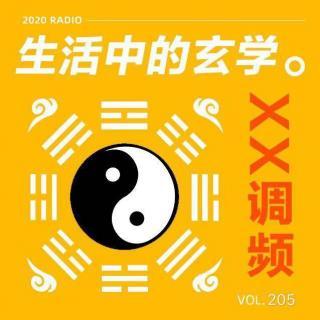 《生活中的玄学》Vol.205XXFM 南京