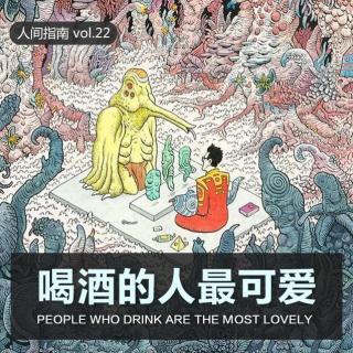 【人间杂谈】喝酒的人最可爱