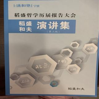 京瓷发展与经营的口号2