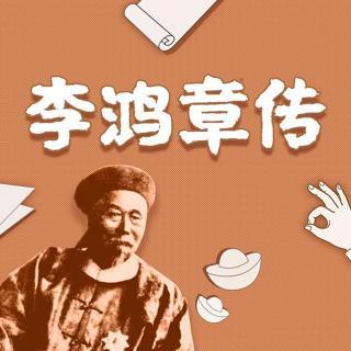 """【01】张力奋:一言难尽的""""中国副王""""李鸿章"""