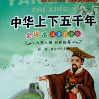 中华上下五千年:35页-42页。