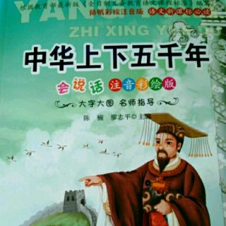 中华上下五千年:43页-49页。