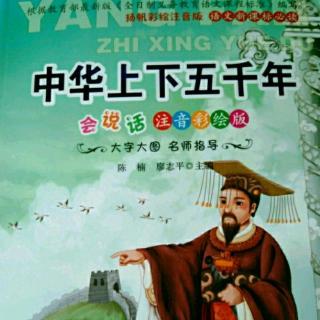 中华上下五千年:43页-49页