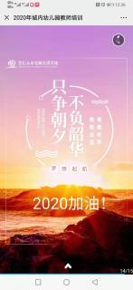 让世界因我而美丽2020.1.17