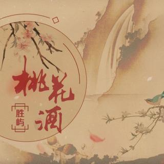 失忆-桃花酒(live)