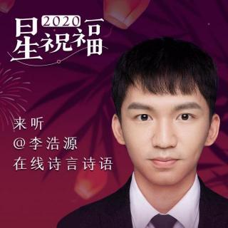 李浩源—2020星祝福