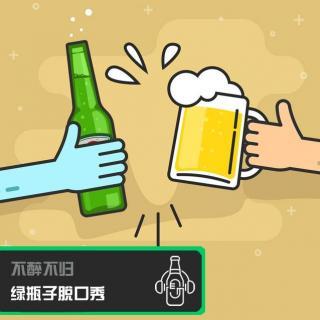 绿瓶子脱口秀:不醉不归