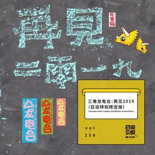 vol. 258 三角龙电台:再见2019(日谈特别限定版)
