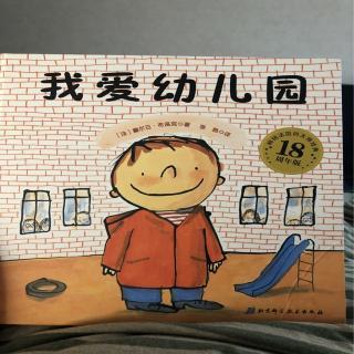 我去幼儿园