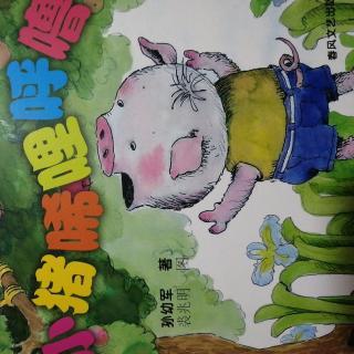 小猪唏哩呼噜——唏哩呼噜历险记2