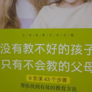 20200124教孩子学会与父母沟通2