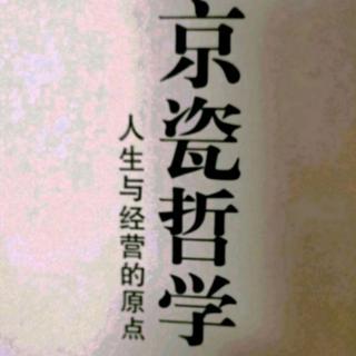 20200125京瓷哲学448-453