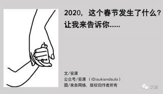 2020这个春节发生了什么?让我来告诉你……