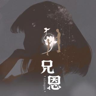【画音社】亲情广播剧《兄恩》全一期-下集