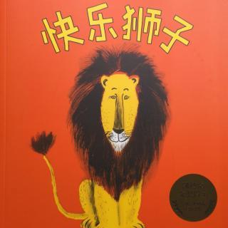 【马修为你讲故事】快乐狮子
