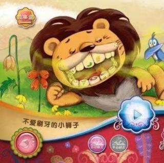 不爱刷牙的小狮子