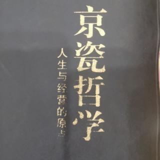《京瓷哲学》459-462(200130)