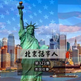 美国往事 - 北京话事人323