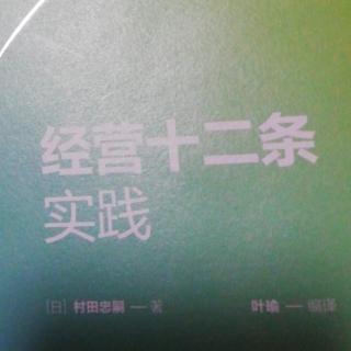 1月30日《经营十二条》第七条 经营取决于坚强的意志123—126页