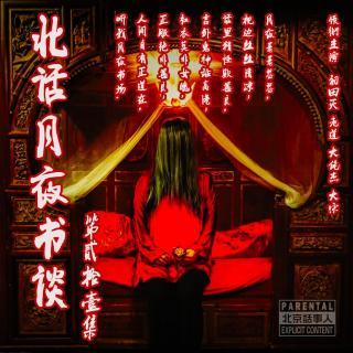 【北话新春7天乐】 · 北话月夜书谈 · 第二十一集 - 北京话事人324