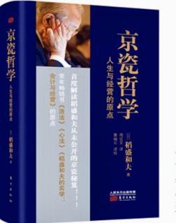 《京瓷哲学》第177页到190页