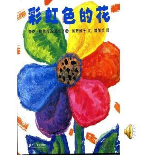 《彩虹色的花》