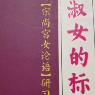 《宋尚宫女论语》学礼章第三第二部分