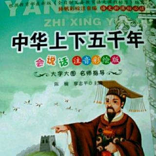 《中华上下五千年》:王安石变法