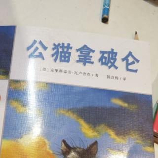 小名士朗读家孙爱翔《公猫拿破仑》7.8