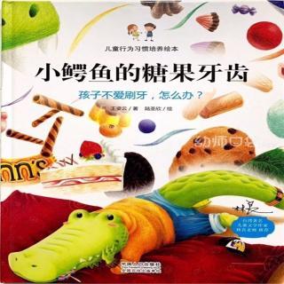 『大拇指幼儿园』语言故事《小鳄鱼🐊的糖果牙齿》