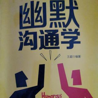 (1)钱多多读书之幽默沟通学