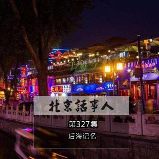 后海记忆 - 北京话事人327